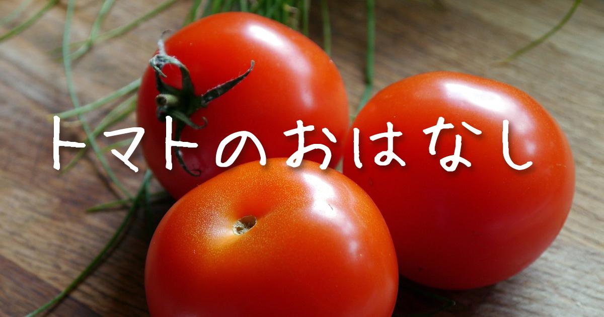 tomato-story