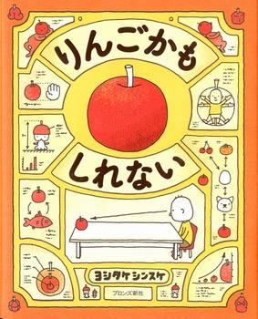 「りんごかもしれない」表紙