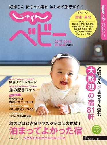 じゃらんベビー2017-2018関東東北版表紙