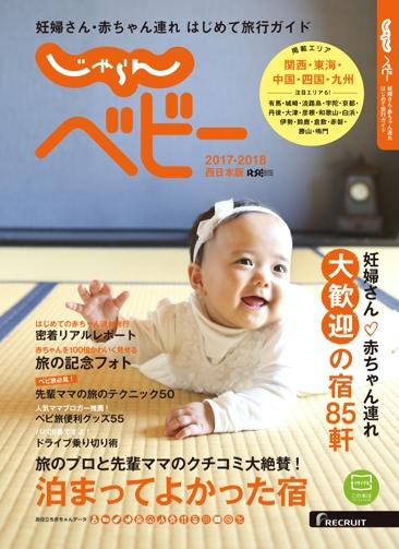 じゃらんベビー2017-2018西日本版表紙
