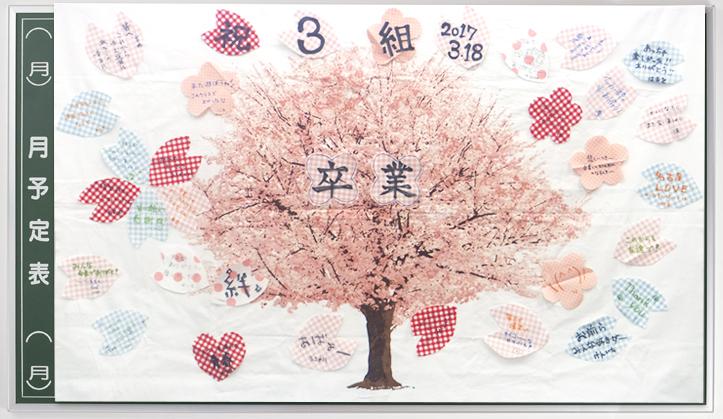 桜のツリータペストリー寄せ書きVer
