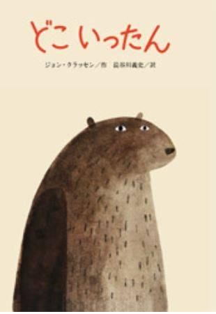 ジョン・クラッセン/作・長谷川義史/訳「どこいったん」の表紙