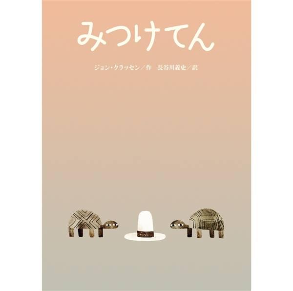 ジョン・クラッセン/作・長谷川義史/訳「みつけてん」の表紙