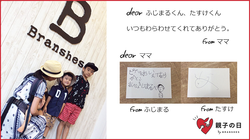 2makuhari_oyakonohi