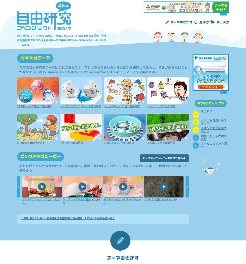 『夏休み! 自由研究プロジェクト2017』WEBサイト