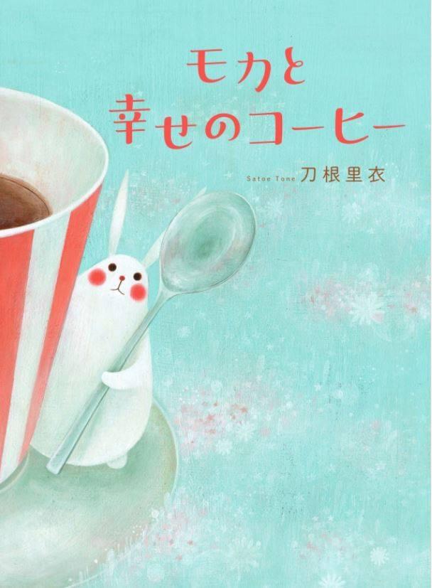モカと幸せのコーヒー表紙