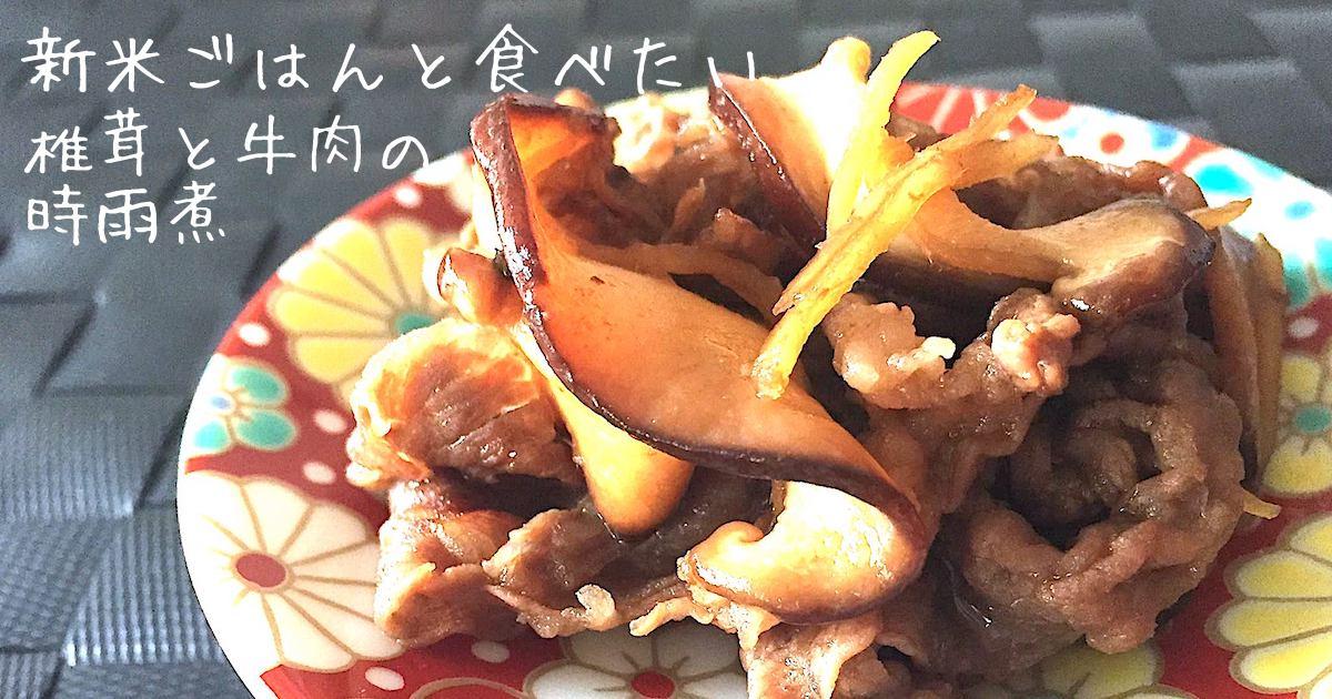 牛肉と椎茸の時雨煮