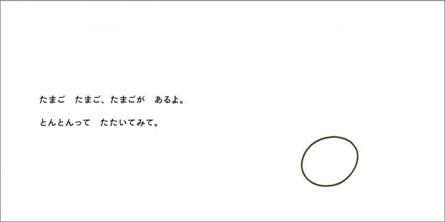 『たまごがあるよ』本の中身1