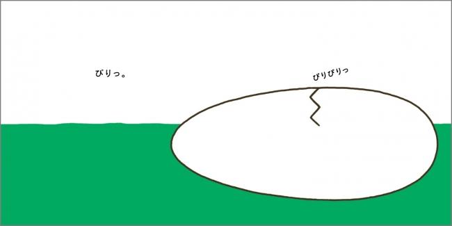 『たまごがあるよ』本の中身3