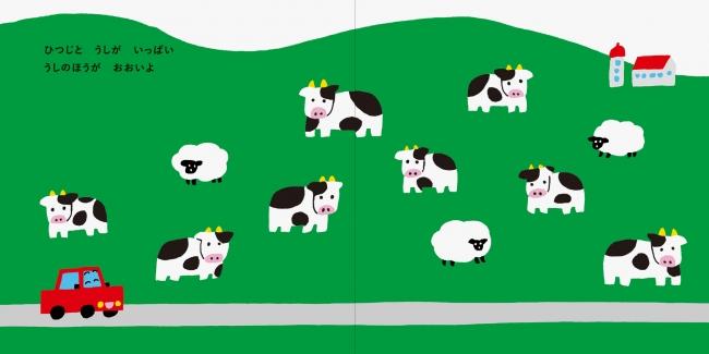 くるまからみつけた羊と牛