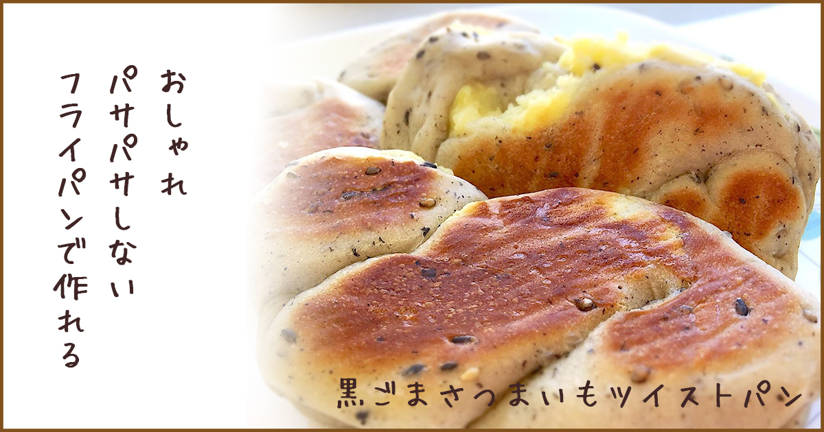 黒ごまさつまいもツイストパン