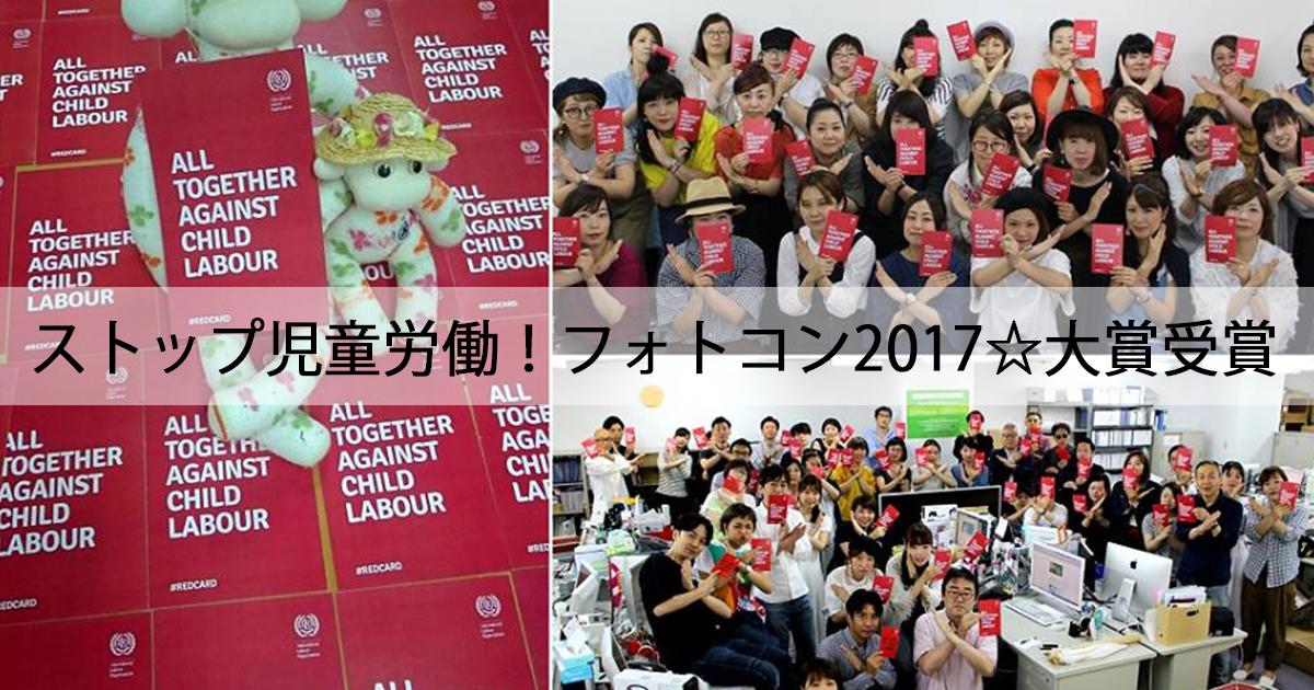 ストップ児童労働!フォトコン2017☆大賞受賞