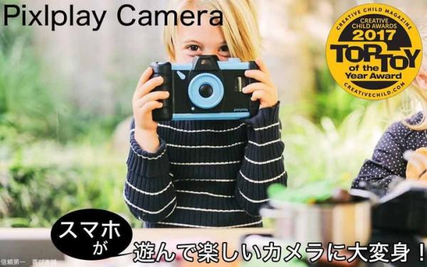 Pixlplay Cameraバナー
