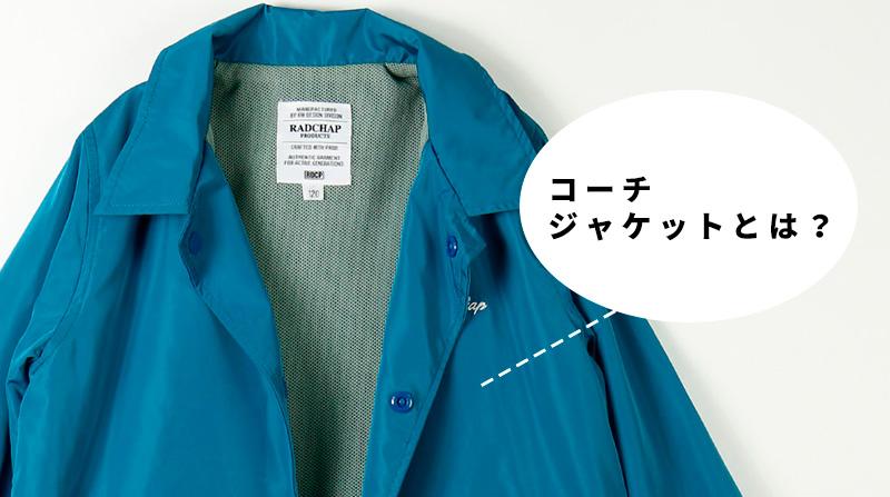 coatchjacket2