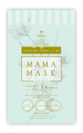 マママスクパッケージ