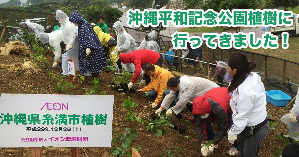 沖縄平和記念公園植樹
