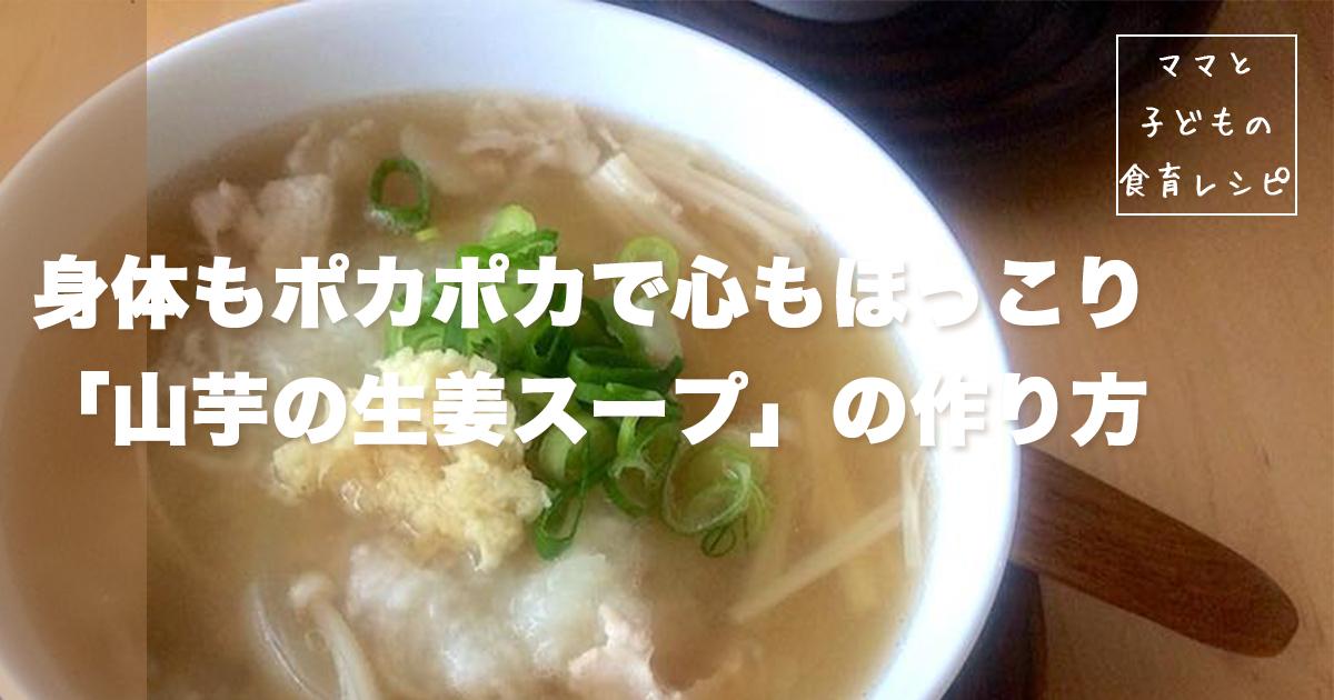 山芋と生姜のスープ