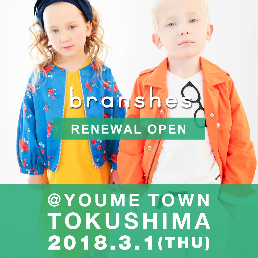 20180301_yumetoku1