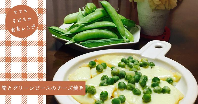 筍とグリーンピースのチーズ焼き