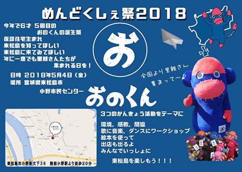 めんどくしぇ祭り2018