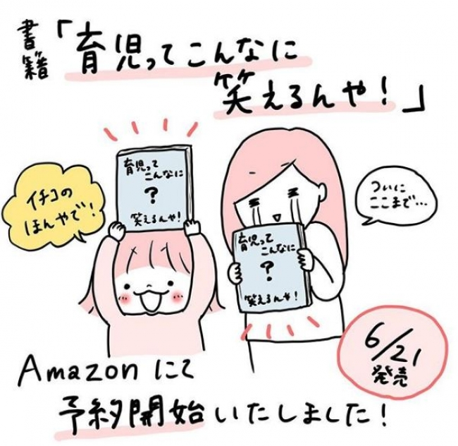 モチコさんInstagramより (5/15)