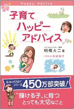 子育てハッピーアドバイス表紙