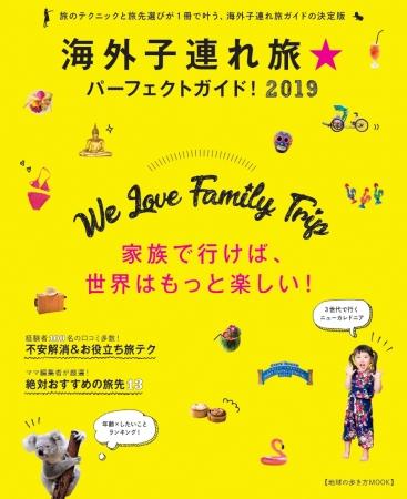 海外子連れ旅★パーフェクトガイド!2019