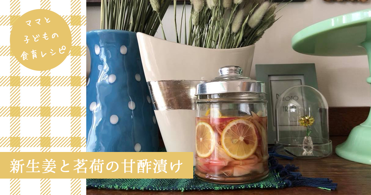 新生姜と茗荷の甘酢漬け