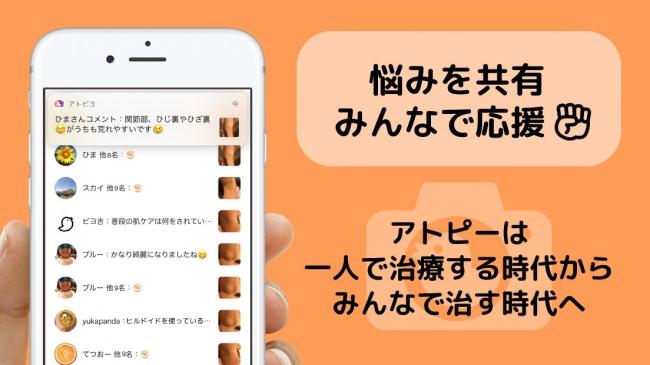 アトピヨ画面-5