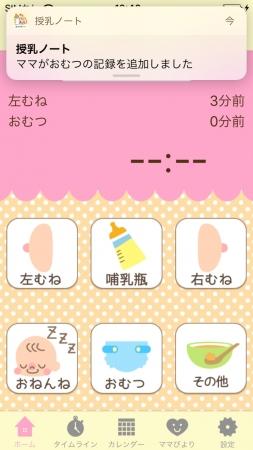 授乳ノート画面