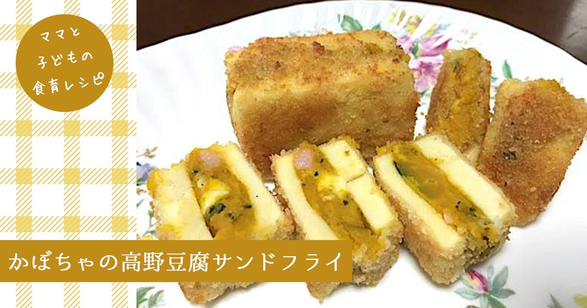 高野豆腐サンドフライ