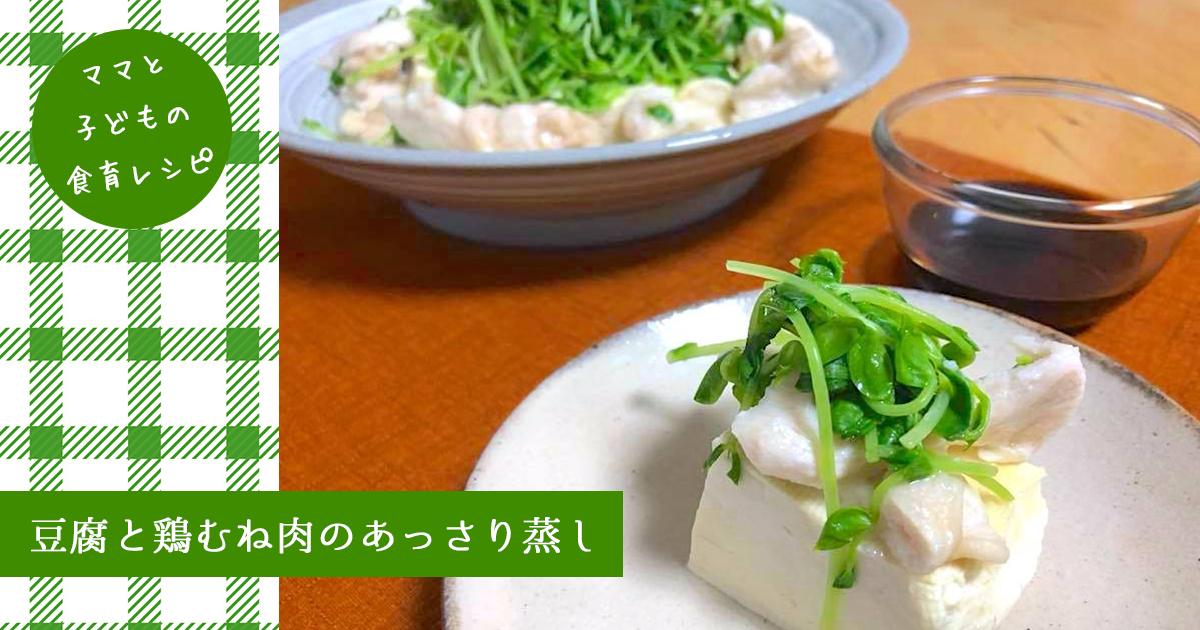 豆腐と鶏の胸肉