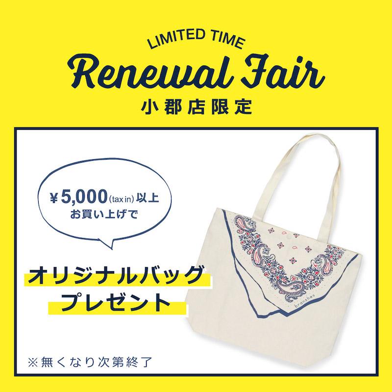 オリジナルバッグプレゼント