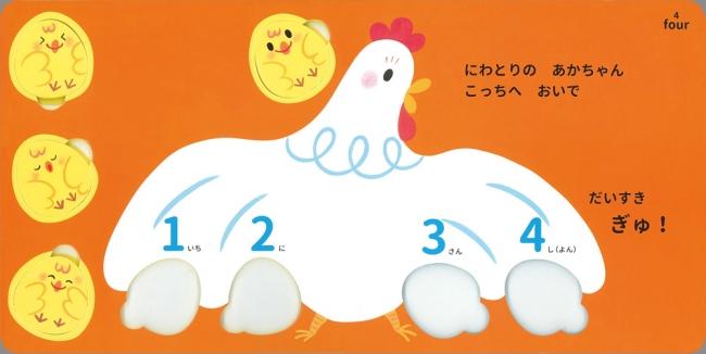 『ぴったんこパズル だいすき ぎゅ!』数字を学ぶ
