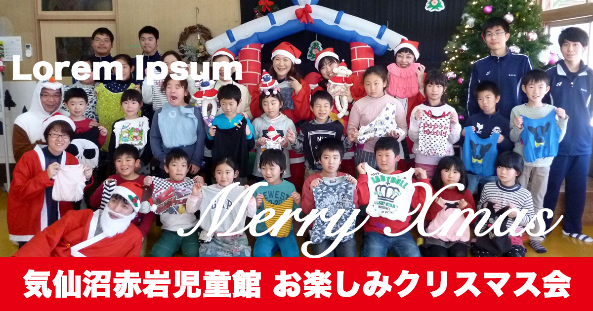 気仙沼クリスマス