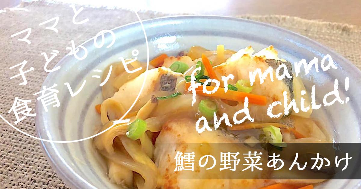 鱈の野菜あんかけ