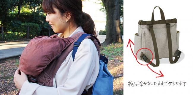 抱っこ紐をしたままで背負った荷物を下ろせる設計