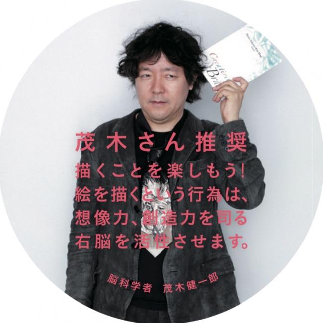 脳科学者の茂木先生