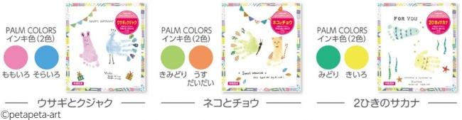 色紙サイズ(242×272mm) 3種類