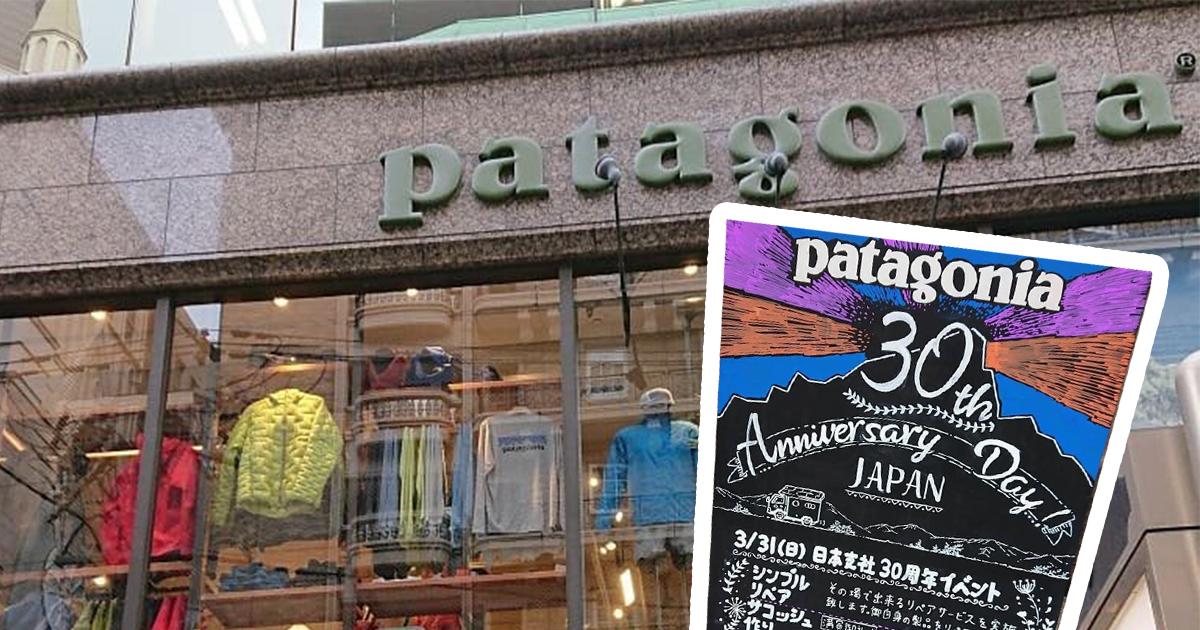 パタゴニア30周年イベント