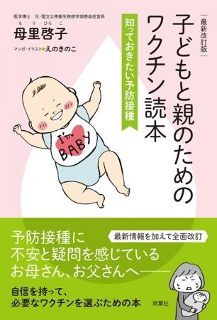 子どもと親のためのワクチン読本