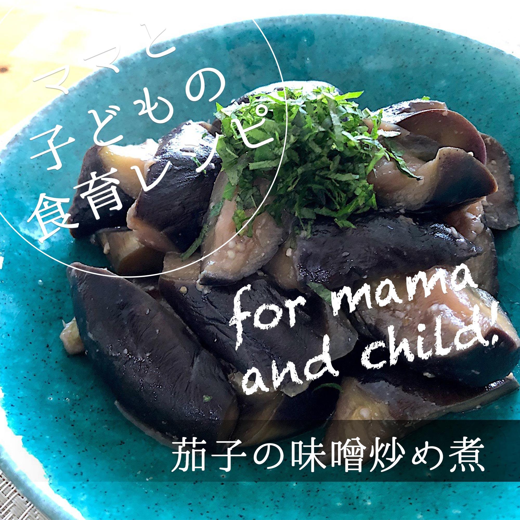 茄子の味噌炒め煮