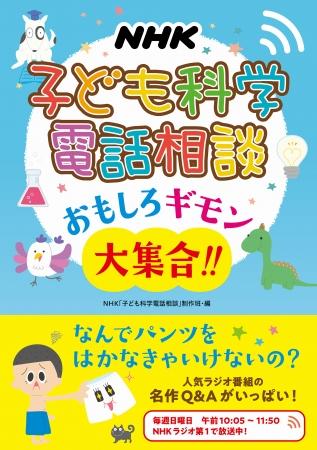子ども科学電話相談 おもしろギモン大集合!!