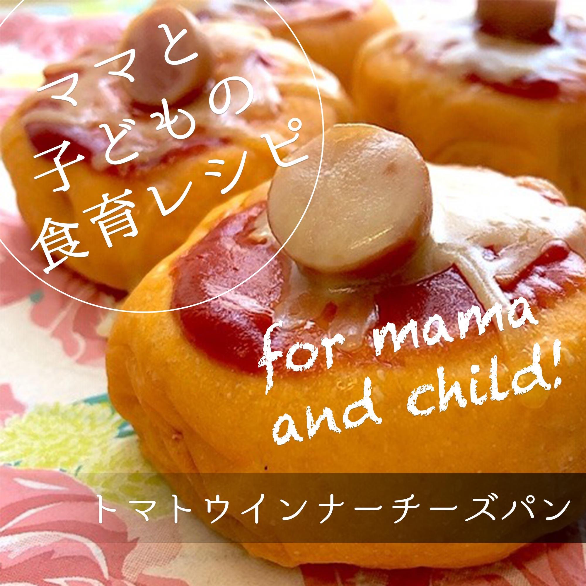 トマトウィンナーチーズパン