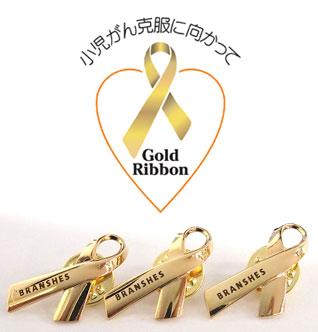 ゴールドリボン・ネットワーク