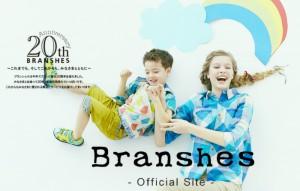 ブランシェスオフィシャルサイトロゴ1