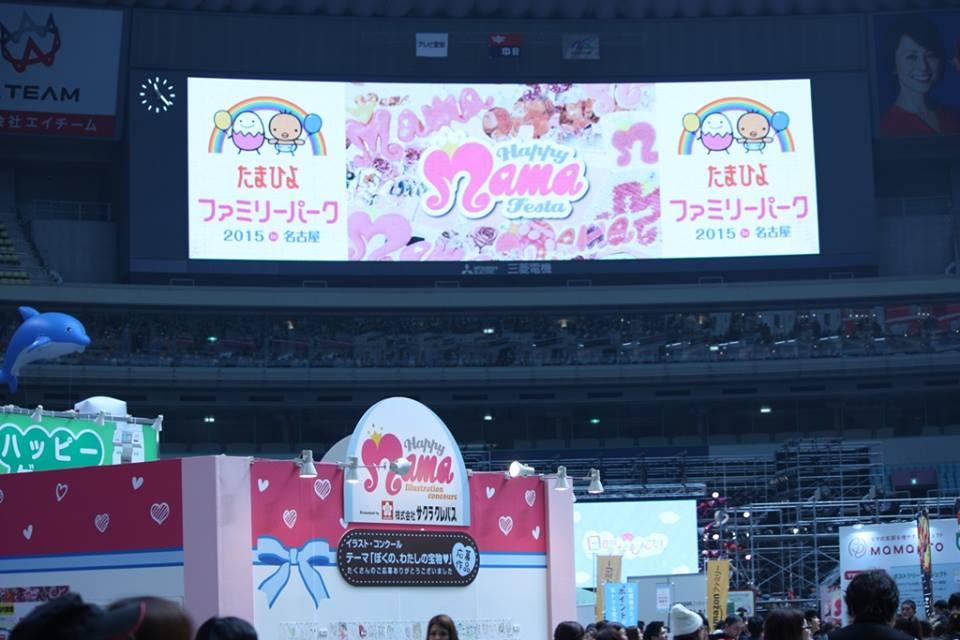 ハッピーママフェスタ@ナゴヤドーム  ~ キッズファッションショー in オーガビッツステージ ~