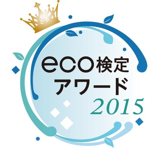 eco検定アワード2015