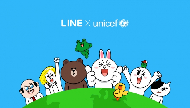 LINE × UNICEF スペシャルエディション