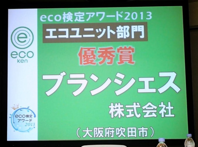 eco検定アワード2013